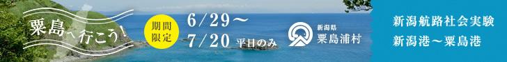 粟島へ行こう