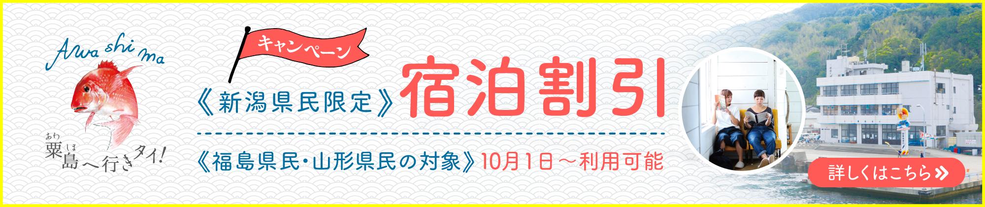 キャンペーン新潟県民限定宿泊割引