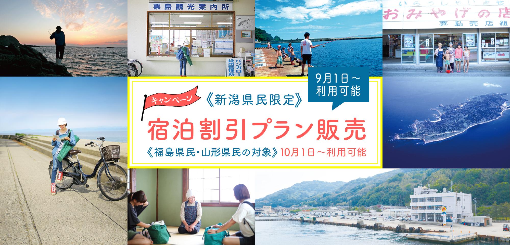 キャンペーン 新潟県民限定宿泊割引プラン販売
