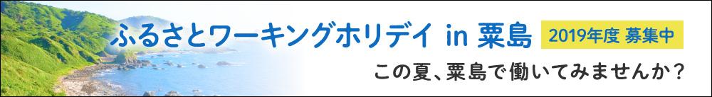 ふるさとワーキングホリデイ in 粟島