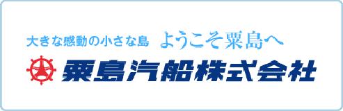 粟島汽船株式会社